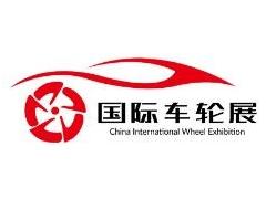 2020 第四届中国上海国际车轮展览会暨嘉年华活动