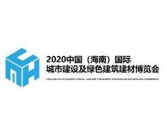 2020中国(海南)城市建设及绿色建筑建材博览会