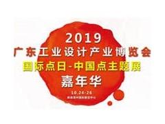 2019中国(广东)工业设计产业博览会