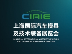 2020第十届中国上海国际汽车模具及技术装备展览会