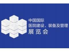 2020第21届全国医院建设大会暨中国国际医院建设、装备、及管理展览会
