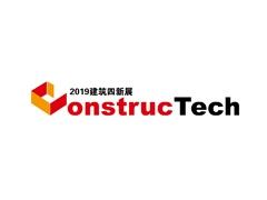 2020第八届中国(北京)国际建筑工程新技术、新工艺、新材料产品及设备博览会