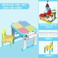 WJ.07.0033,大颗粒儿童学习积木桌宝宝益智拼装玩具男孩女孩多功能开发工具台 积木学习桌+静怡小镇 蓝色