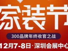 2019深圳第27届家装节