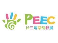 2020长三角(苏州)早幼教展