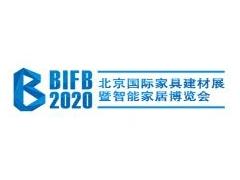 2020第四届北京国际家居展暨智能生活节