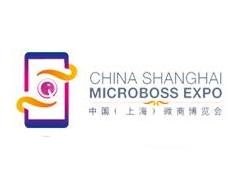 2020第十届中国上海新零售微商博览会