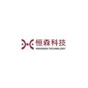 恒森科技(香港)有限公司