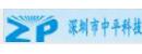 深圳市中平科技有限公司
