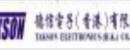 德信电子(香港)有限公司