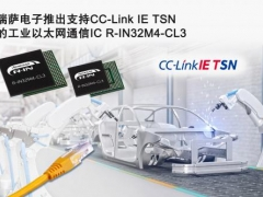 瑞萨电子推出R-IN32M4-CL3 IC加速实现下一代以太网TSN