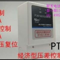 国家标准消防加压送风专用设备余压探测器