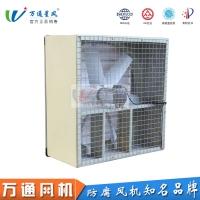 FJS-II玻璃钢方形负压风机 玻璃钢风机 工业防腐风机