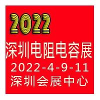 2022深圳国际电阻电容展览会