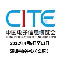2022第十届中国电子信息博览会