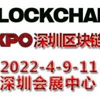 2022深圳国际区块链与分布式存储技术应用展览会