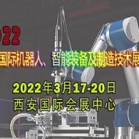 西安机器人展2022西安国际机器人、智能装备及制造技术展览会